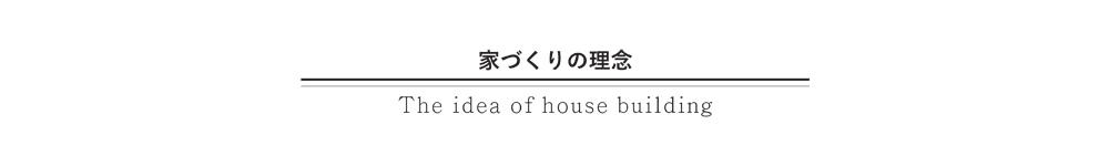 家づくりの理念