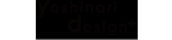 yoshinari design+ 吉成建築のこだわり