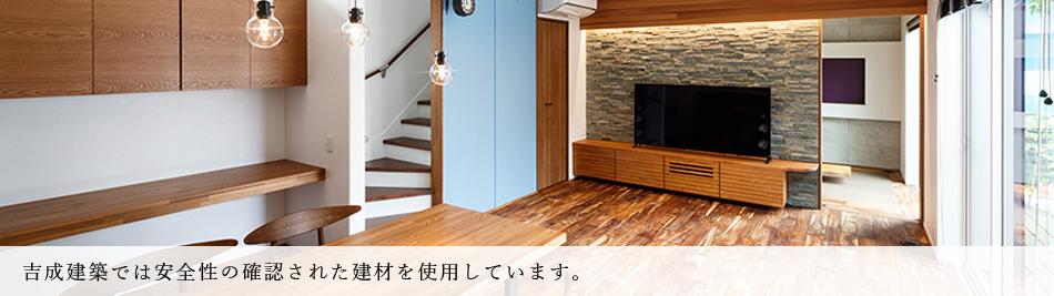 吉成建築では安全性の確認された建材を使用しています。