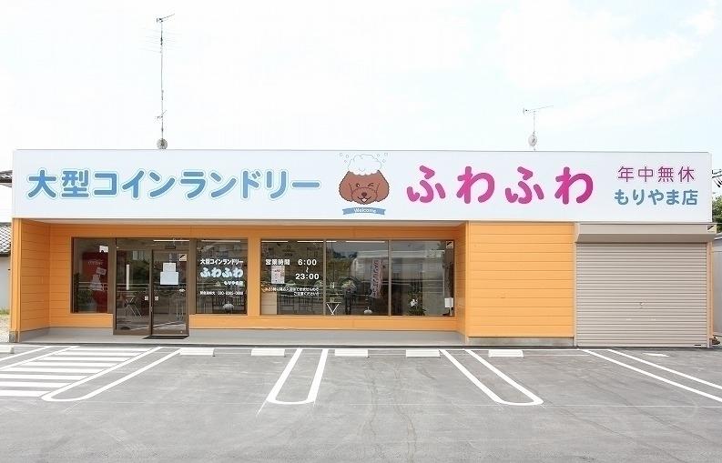 No.09 田村町守山 コインランドリー