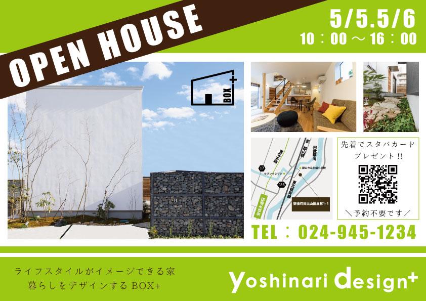 ☆オープンハウス開催☆